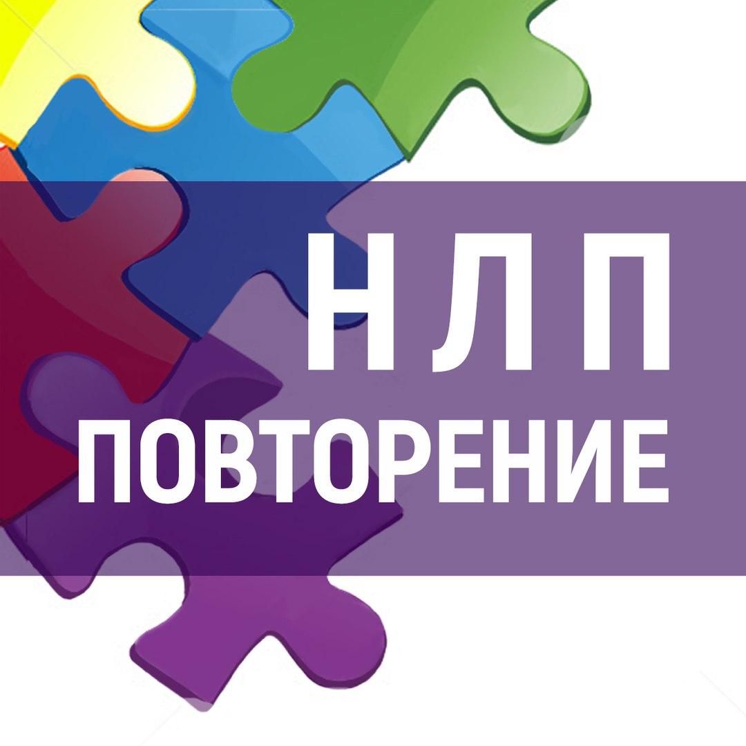 Афиша Волгоград НЛП-Повторение