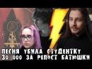 Песня виновата в убийстве студентки Бауманки Осужден за репост клипа группы Батюшка
