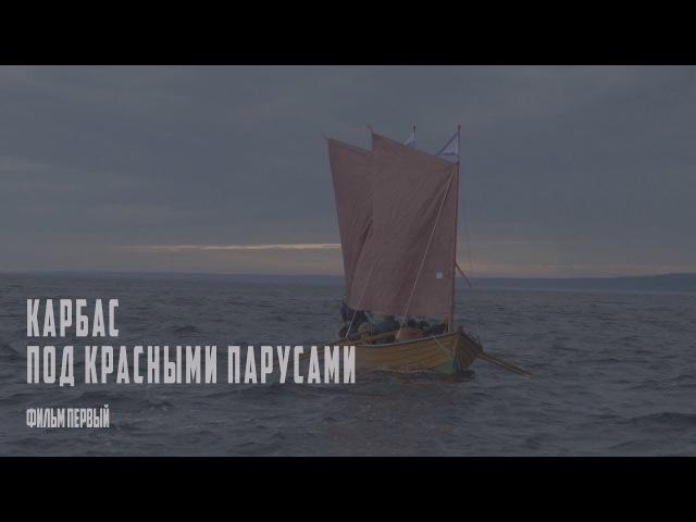 1 ая серия документальный фильм Карбас под красными парусами стройка