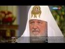 Патриарх Кирилл I Отмена наличных и введение биопаспортов - потеря свободы и тотальный контроль 2018