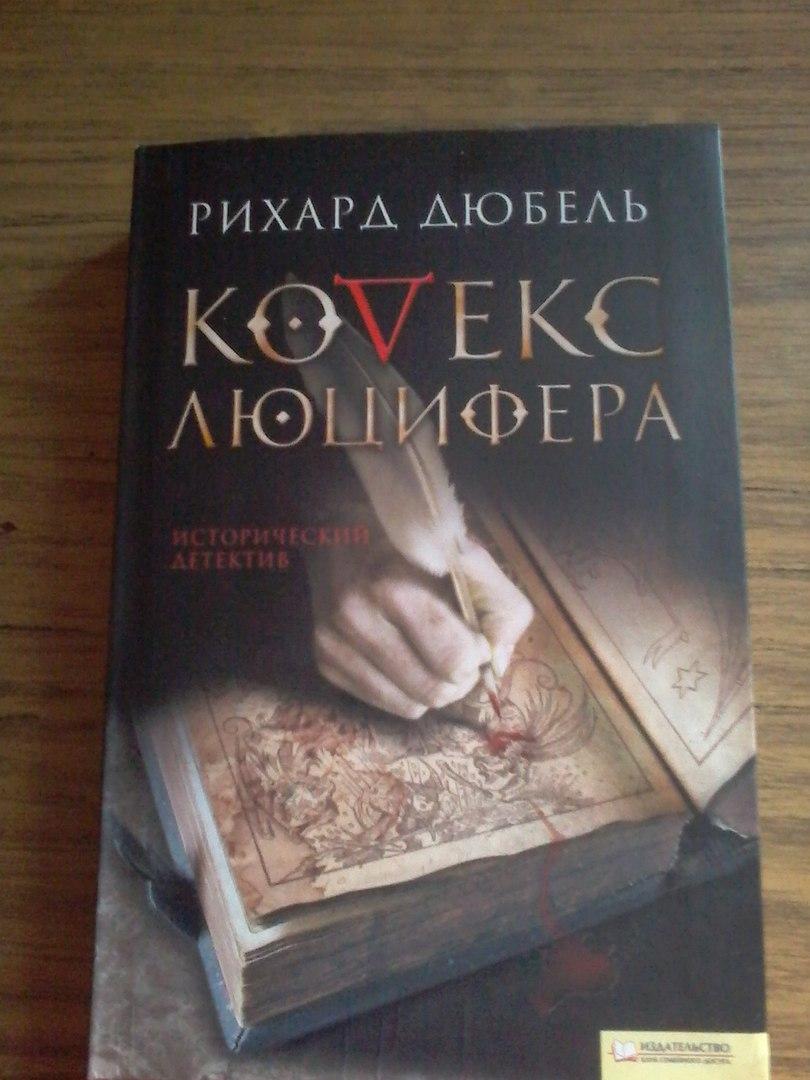 Кодекс люцифера книга скачать