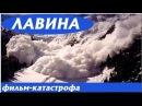 «ЛАВИНА» — Фильм Катастрофа, Триллер, Боевик Зарубежное Кино