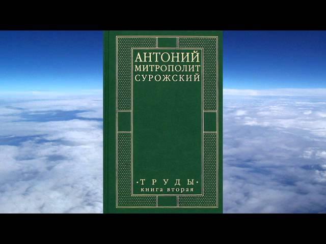 Ч.3-1 митроп. Антоний (Сурожский) - ТОМ 2 , Труды