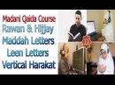 Madani Qaida Lesson 31 P 18 2 Maddah Tanween Vertical Letters حروفِ مدہ،تنوین،کھڑی حرکات