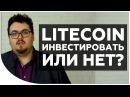 Криптовалюты будущего litecoin Что такое litecoin Стоит инвестировать Дмитрий Карпиловский