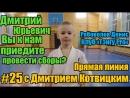 Рябоволов Денис Вы к нам приедите провести сборы Прямая линия с Дмитрием Котвицким