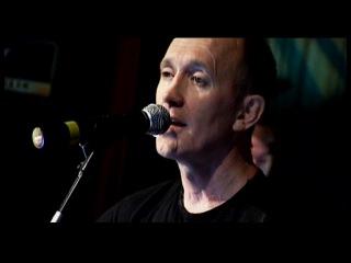 Слава Бобков - Коса и камень (Live)