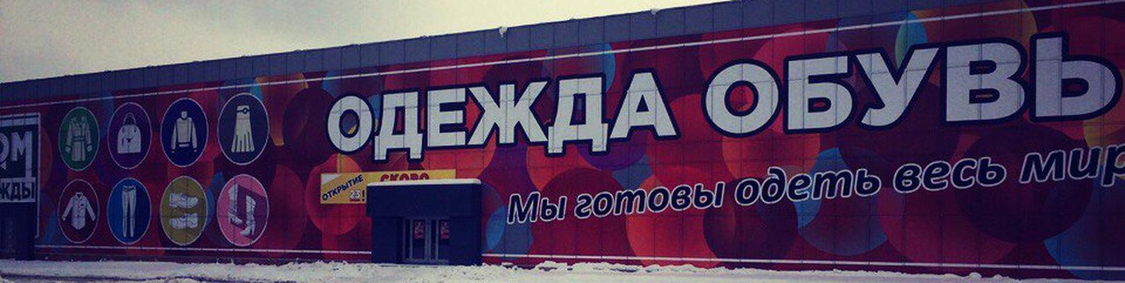 b077278c127e Дом Одежды и Обуви Киров   ВКонтакте