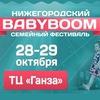 """Семейный фестиваль Нижегородский """"Babyboom"""""""