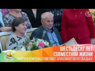 Супруги Спичёвы празднуют бриллиантовый юбилей совместной жизни