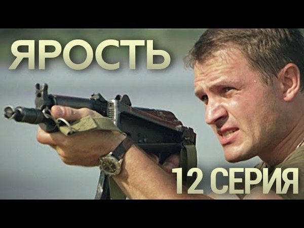 Ярость 12 серия 2011