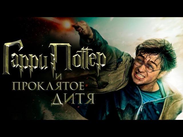 Гарри Поттер и Проклятое дитя Обзор Трейлер 3 на русском