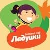 Частный детский сад Ладушки Липецк