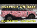 Неудачный Off Road (д. Матокса) Range Rover. Uaz Hanter