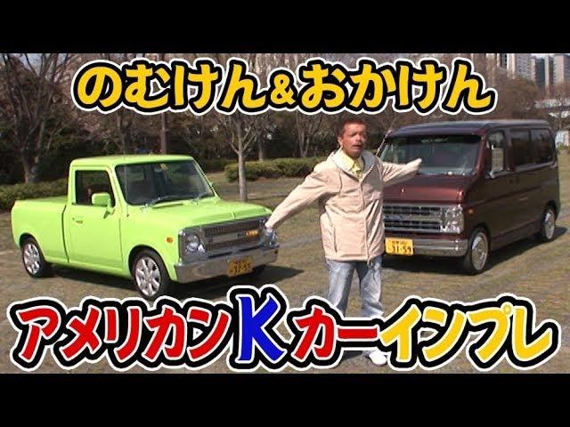 Video Option VOL.194 — のむけん アメリカンKカー インプレ!