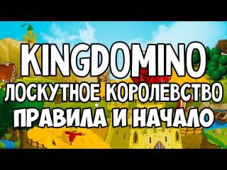 Kingdomino. Лоскутное королевство. Правила игры. 4K.
