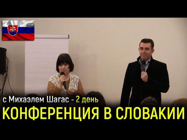 Конференция в Словакии с Михаэлем Шагас 2 день Konferencia na Slovensku s Michael Shagas 2 deň