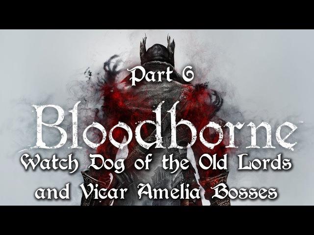 Bloodborne прохождение часть 6 Боссы Сторожевой пес древних богов и Викарий Амелия