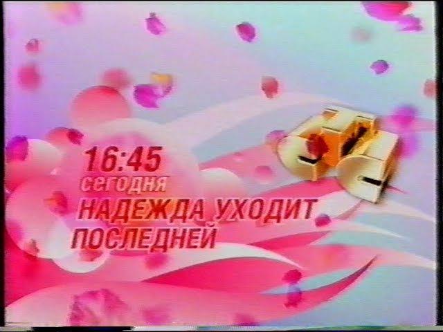 Надежда уходит последней СТС 27 05 2007 Краткий анонс