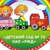 """Детский сад №75 ОАО """"РЖД"""""""