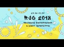 RJC 2018 - тизер