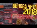 НОВЫЙ ЧИТ НА КУБЕЗУМИЕ 2 | KBZ II HACK | ВЗЛОМ КБЗ 2 НА ВСЁ!