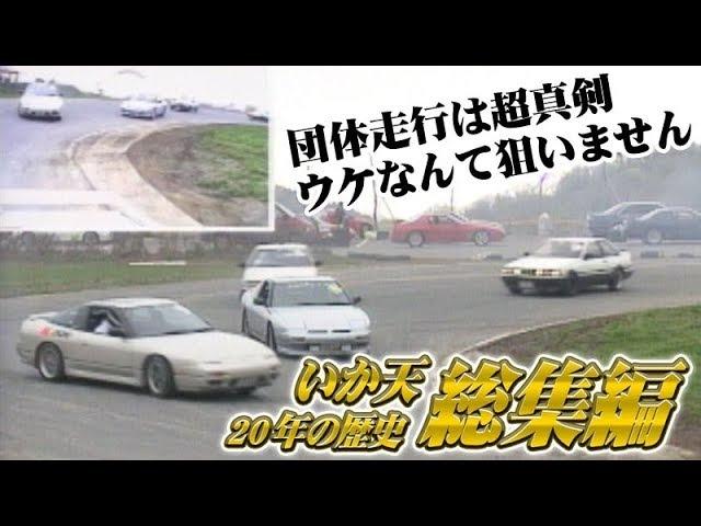 Drift Tengoku VOL 50 いか天20年の歴史総集編 Part 3
