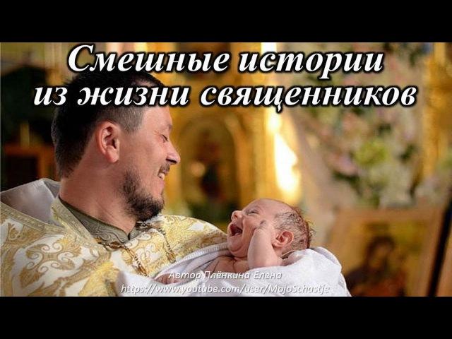 Смешные истории из жизни священников и мирян Funny stories from the life of priests and laity