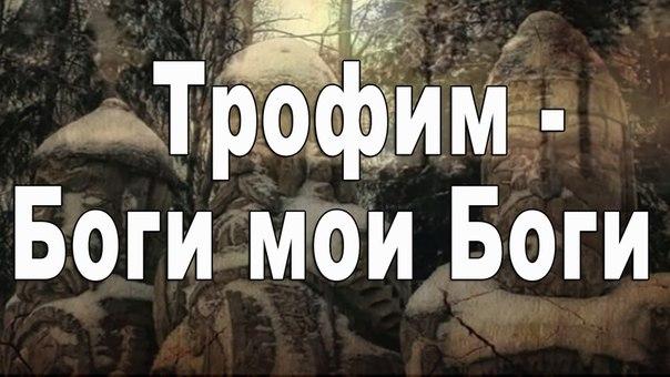 Трофим — Боги мои боги…..     песня заставляет задуматься