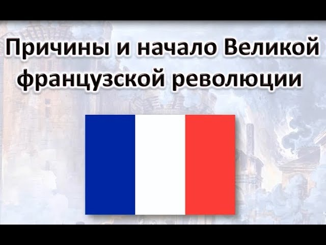 Причины и начало Великой французской революции