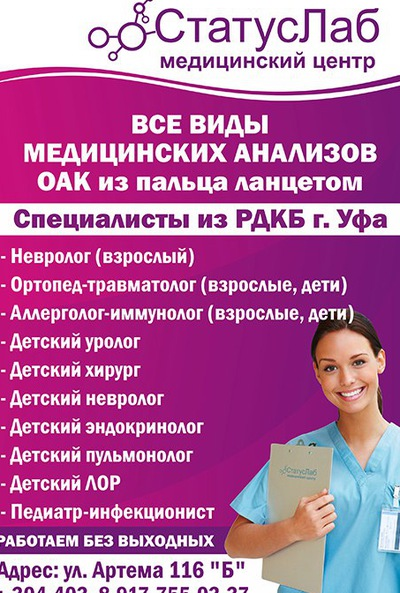 Статус Лаб г.Стерлитамак | ВКонтакте