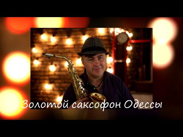 Золотая коллекция - саксофонсборник, подпишись,ставь л Oleg Nazarchuksaxophonecoverживой звук
