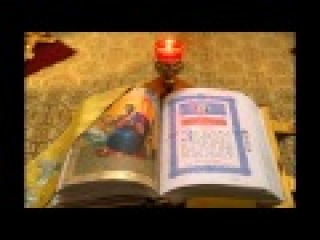 Молитва пред читае Псалтира ~ Молитвы перед началом чтения Псалтири