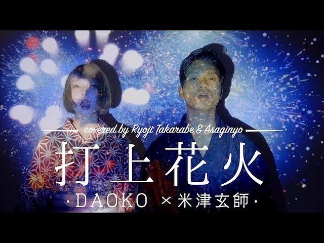 フル歌詞付き 打上花火 DAOKO ×米津玄師 映画『打ち上げ花火、下か