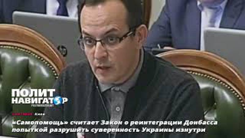 Закон о реинтеграции Донбасса попытка разрушить суверенность Украины изнутри