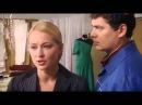 Буду верной женой 2 серия фильм мелодрама