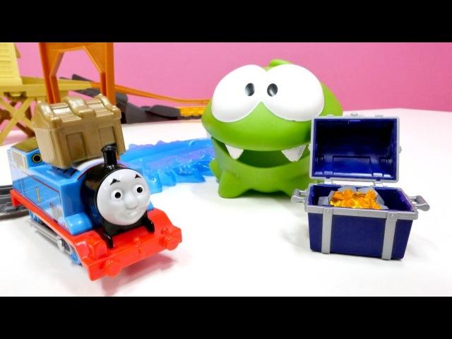 Oyuncak açılımı! Tren Thomas oyuncak seti! Om Nom hazine buldu! Kız Erkek oyuncakları! Çocuk videosu