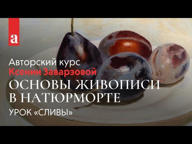 Урок живописи маслом Натюрморт Сливы Ксения Заварзова ~ Akademika