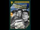 Небесный тихоход (Цветная версия) (1945)