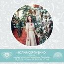 Личный фотоальбом Юлии Сергиенко