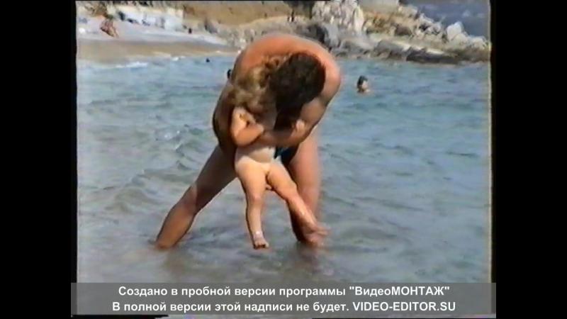 Никуся в Батилимане на пляже троллейбусников Июнь 2000 года
