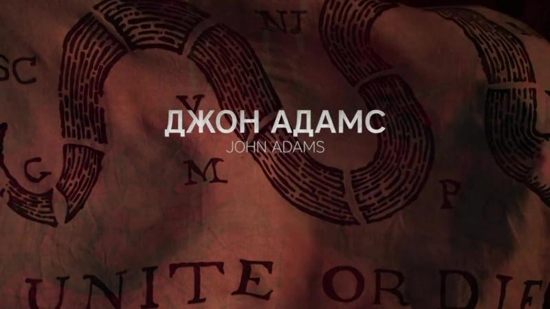 Джон Адамс. Трейлер
