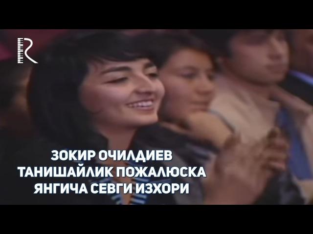 Зокир Очилдиев Танишайлик пожалюска янгича севги изхори