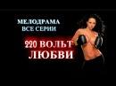 220 ВОЛЬТ ЛЮБВИ Русские мелодрамы 2017 новинки фильмы 2017 HD