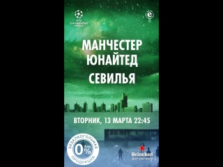 Heineken 0.0. Манчестер Юнайтед - Севилья