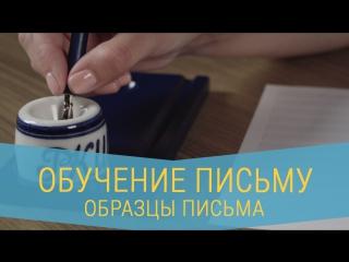 Обучение письму по методике Горячевой И. А. Образцы письма