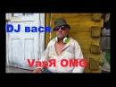 DJ Вася - VasЯ OMG (by Patsyki Z Franeka)