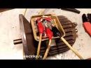 Определение начала и конца обмоток трехфазного электродвигателя простой способ