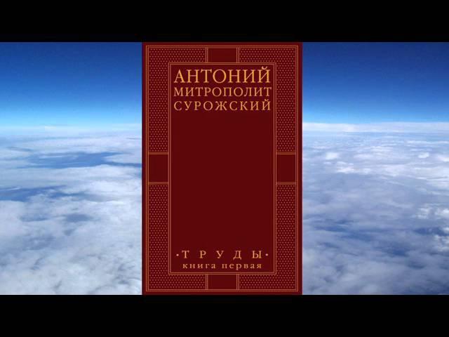 Ч.2 митроп. Антоний (Сурожский) - ТОМ 1 , Труды
