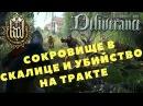 Kingdom Come: Deliverance - СОКРОВИЩЕ В СКАЛИЦЕ И УБИЙСТВО НА ТРАКТЕ (Прохождение игры) 7